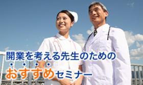 開業_セミナー_医業経営