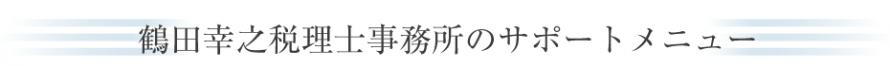 鶴田幸之税理士事務所_福岡市