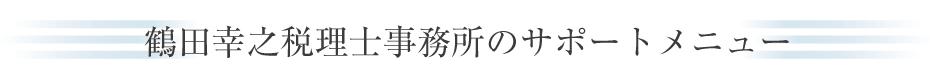 鶴田幸之税理士事務所のサポートメニュー