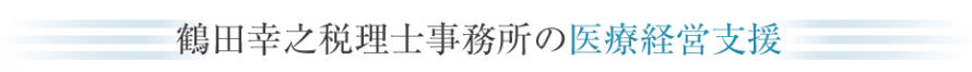 鶴田幸之_税理士_医療経営支援