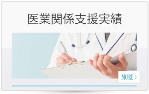 医業関係支援実績