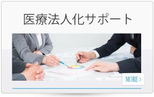 医療法人化_税理士事務所