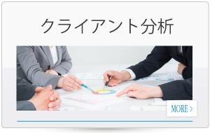 鶴田税理士事務所クライアント分析