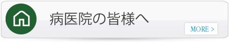 病医院の皆様へ_鶴田税理士事務所