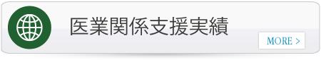 医業関係支援実績_鶴田税理士事務所