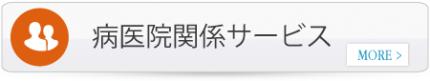 病医院_鶴田税理士事務所