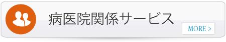 病医院関係サービス_鶴田税理士事務所