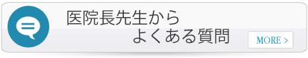 医院長先生からよくある質問_鶴田税理士事務所