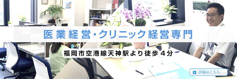 医業経営_クリニック経営_税理士_福岡市中央区