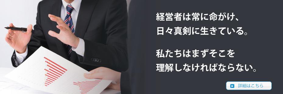 鶴田幸之税理士事務所_常に命がけ