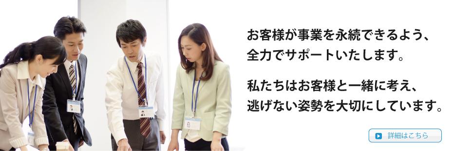 鶴田幸之税理士事務所_サポート