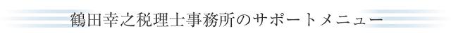 税理士_福岡市