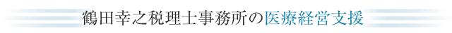 税理士_医療経営支援