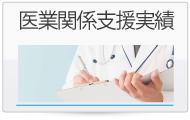 医業支援_税理士