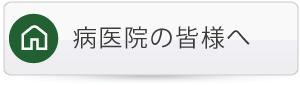 病医院_医療経営支援